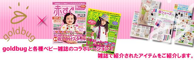 goldbugの商品が雑誌に掲載されました。