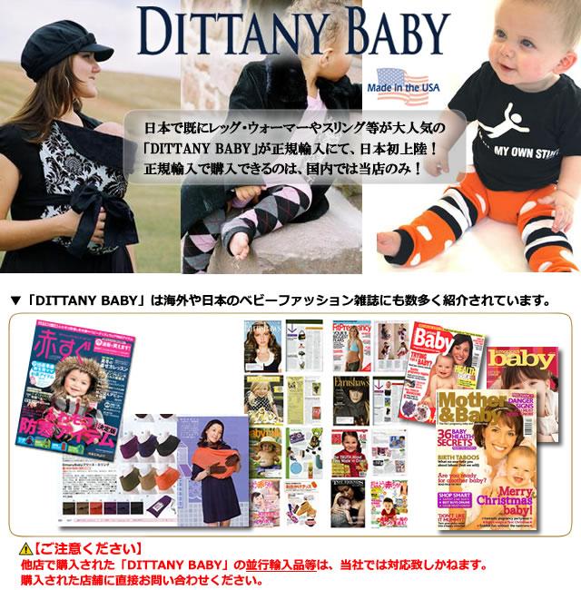 大人気のDittany Baby (ディッタニーベイビー)正規輸入品 日本初上陸!!