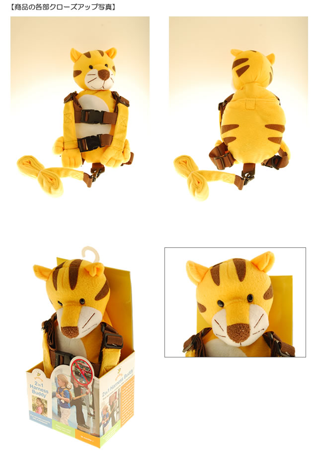 goldbug 迷子防止ぬいぐるみアニマルハーネス(タイガー)